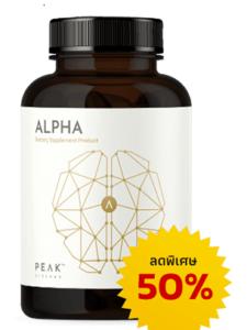 Peak Alpha - คือ - ขายที่ไหน - ราคา - รีวิว - ดีไหม - pantip