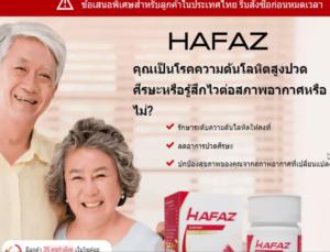 Hafaz - lazada - Thailand - เว็บไซต์ของผู้ผลิต - ซื้อที่ไหน - ขาย