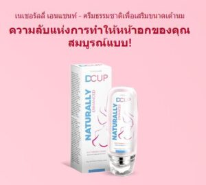DCup Naturally Enhanced - lazada - Thailand - เว็บไซต์ของผู้ผลิต - ซื้อที่ไหน - ขาย