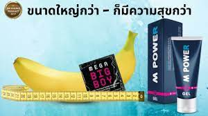 MPower - ซื้อที่ไหน - ขาย - lazada - Thailand - เว็บไซต์ของผู้ผลิต